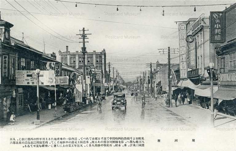 ha325-Asahigawa City 旭川市