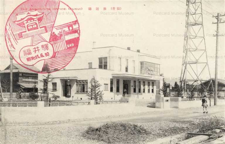 hf110-Announce Office Fukui 放送局 福井