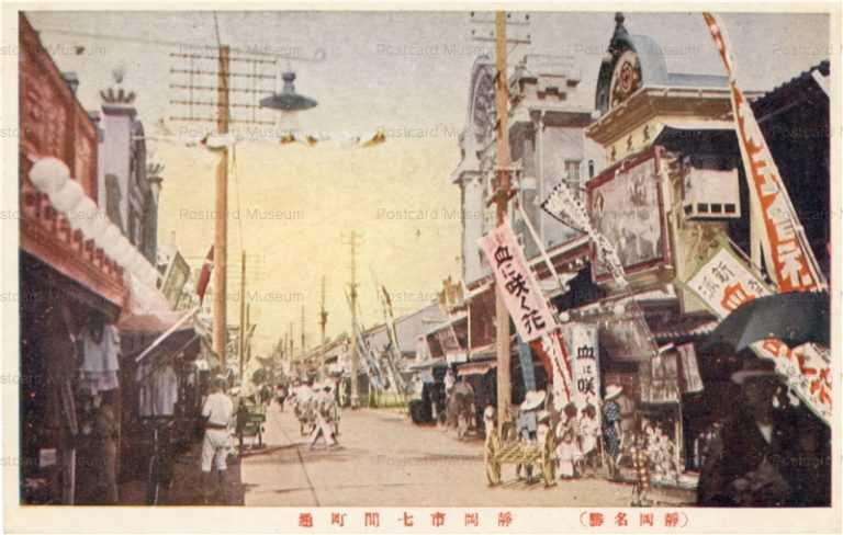 uc040-Shichikencho Shizuoka 静岡市七間町通 静岡名勝