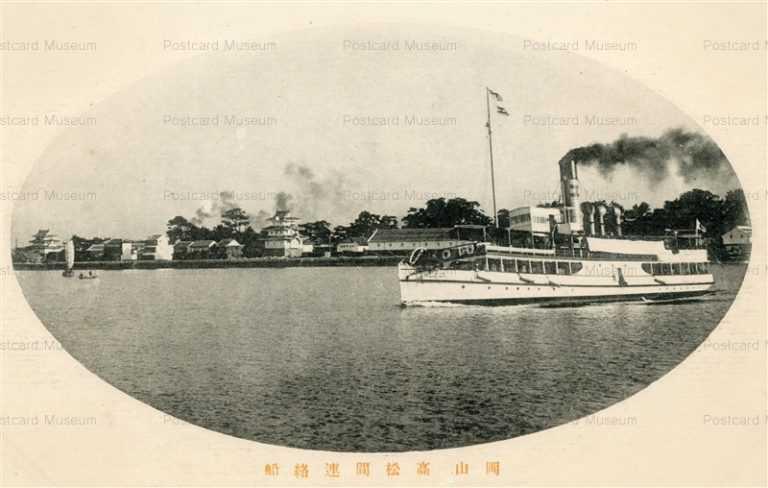 xk410-Okayama Takamatsu Ferry Boat 岡山 高松間連絡船