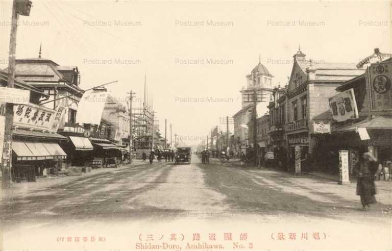 ha190-Asahikawa Shidandoro 師団道路其ノ三 旭川