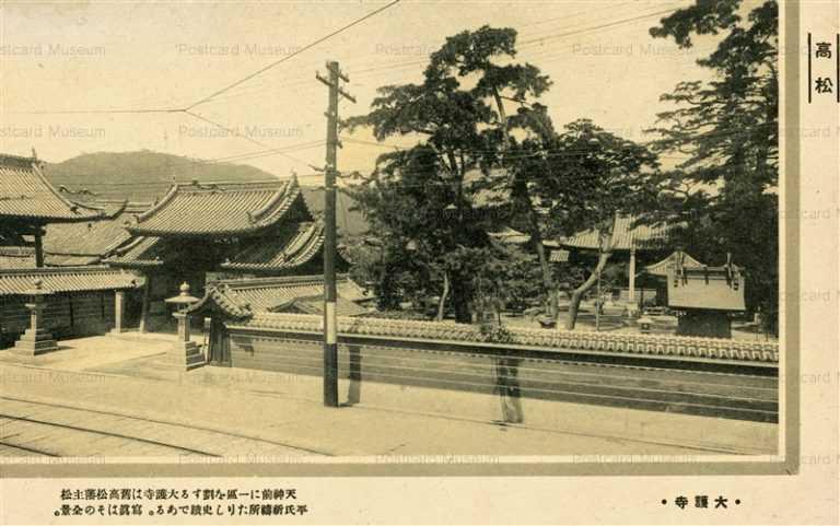 xk090-Daigoji Takamatsu 高松 大護寺