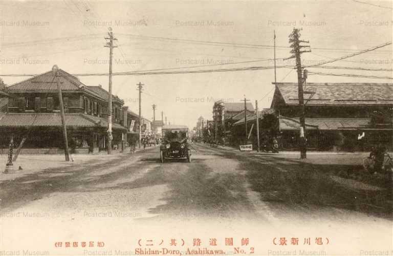 ha180-Asahikawa Shidandoro 師団道路其ノ二 旭川