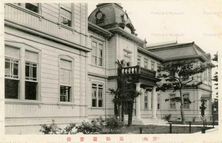 xk364-Takamatsu library Sanuki Kagawa 高松圖書館 讃岐 香川