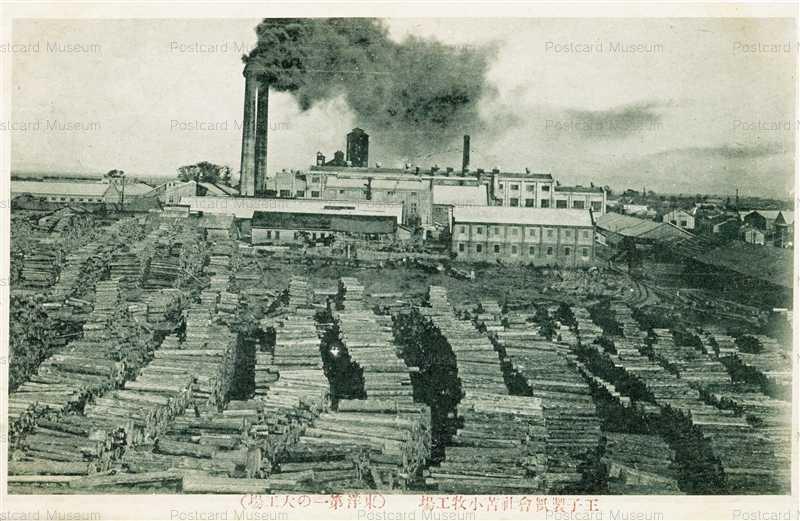 hy055-Ojiseishi Tomakomai 王子製紙会社苫小牧工場 東洋第一の大工場 ...