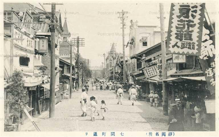 uc035-Shichikencho Shizuoka 七間町通り