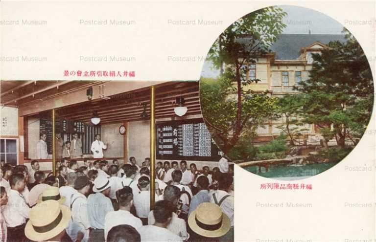 hf162-Fukui 福井県商品陳列所