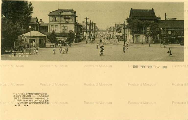 ha315-Front Square Asahigawa Station 旭川驛前廣塲