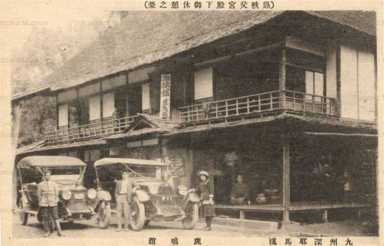 oi1220-Rokumeikan Shinyabakei 九州深耶馬渓 鹿鳴館