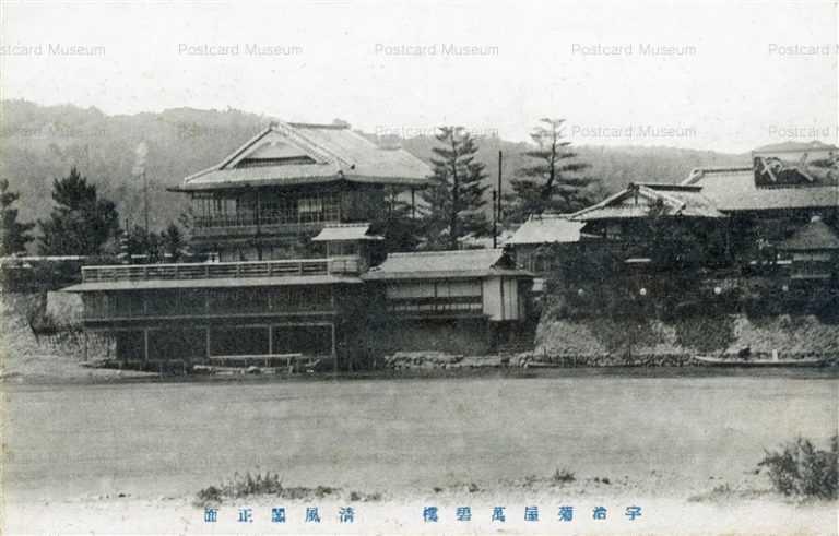 kfb011-Uji Kikuya 宇治菊屋萬碧樓 清風閣正面