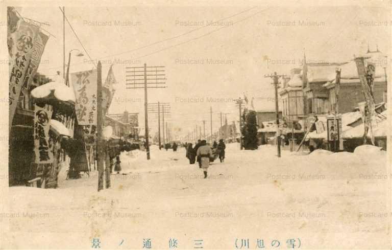 ha410-Sanjo Dori Asahikawa 三條通ノ景 雪の旭川