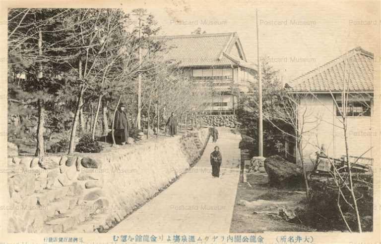 uf992-Kiryu park 金龍公園内ラジウム温泉塲より金龍館を望む 大井