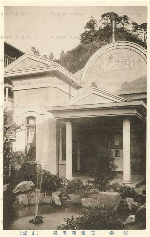 kfb064-Kasagi Shin Onsen 笠置新温泉 浴場 山城 相楽郡