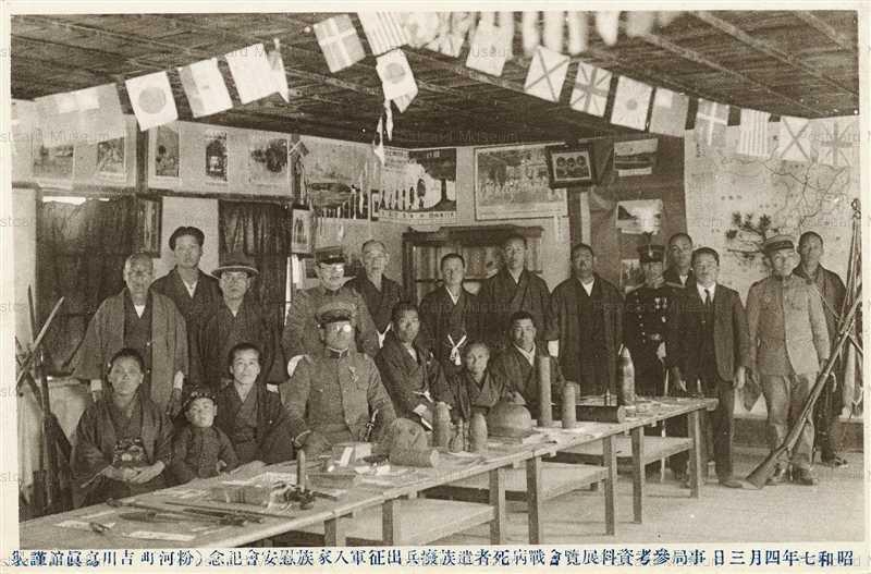 zy555-Kokawadera 昭和七年四月三日事局参考資料展覧会戦病死者遺族癈 ...