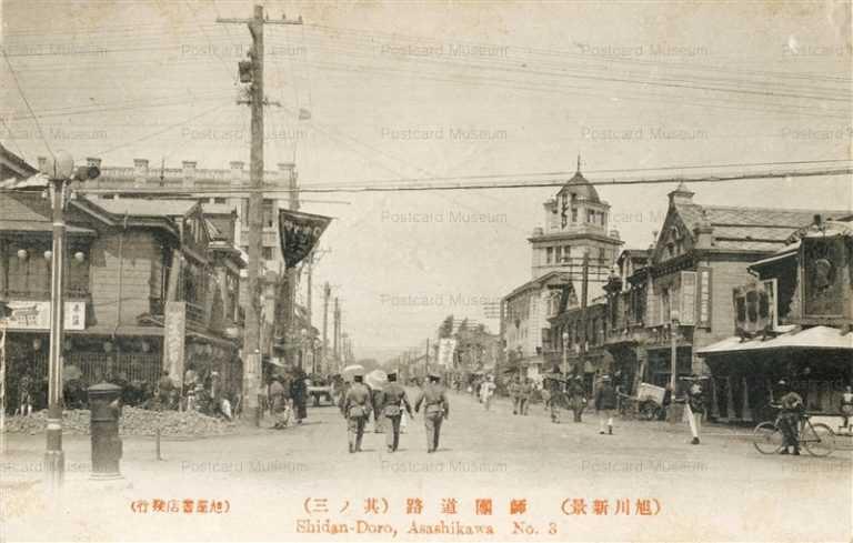 ha200-Shidan-Doro Asahikawa No.3 師団道路 其ノ三 旭川新景
