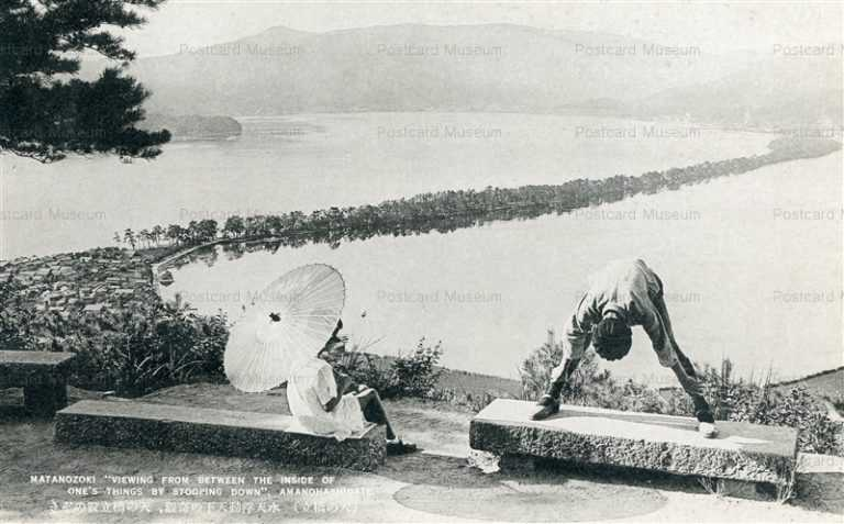 kfb1030-Matanozoki Amanohashidate 股のぞき 天の橋立
