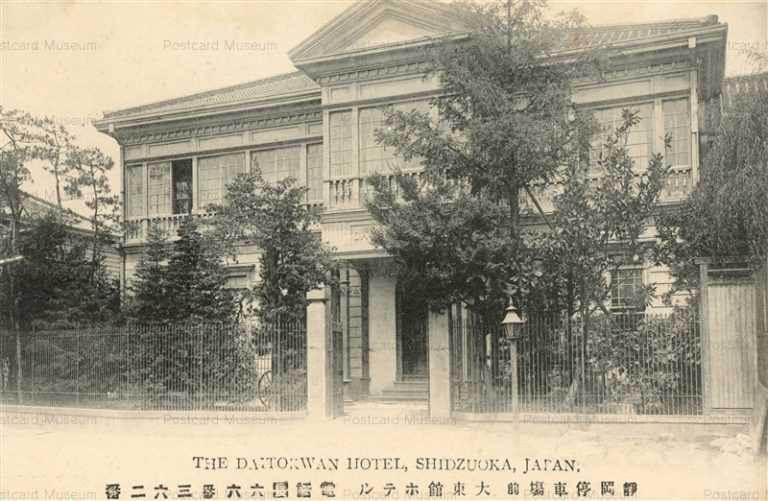 uc118-Shidzuoka Daitokwan Hotel 大東館ホテル 静岡停車場前