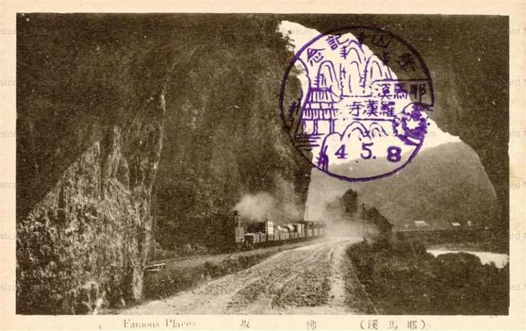 oi1240-Steam Train Yabakei 耶馬溪 汽車