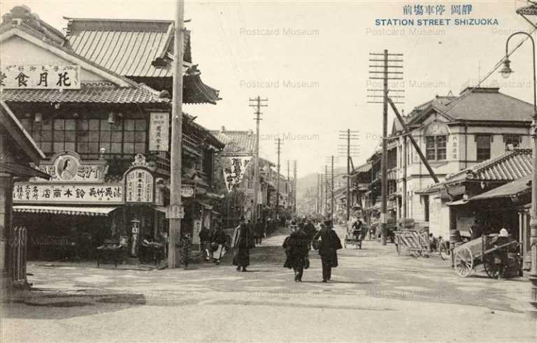 uc020-Station Street Shizuoka 停車場前 静岡 花月食堂 鈴木商店
