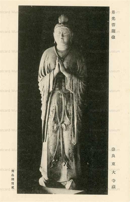 cl130-Gakko-bosatsu Hokkedo Todaikji Nara No.40 月光菩薩像 奈良 東大寺蔵
