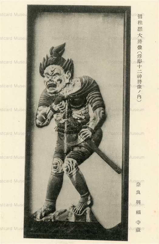 cl090-Shotora-taisho Kofukuji Nara No.50 招杜羅大将像像 浮彫十二神将像ノ内 奈良興福寺蔵