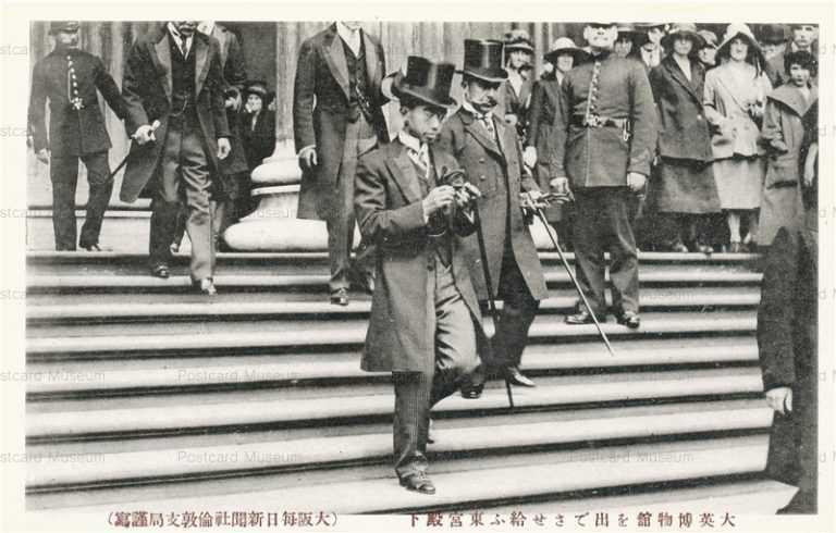 cff830-大英博物館を出でさせ給ふ東宮殿下