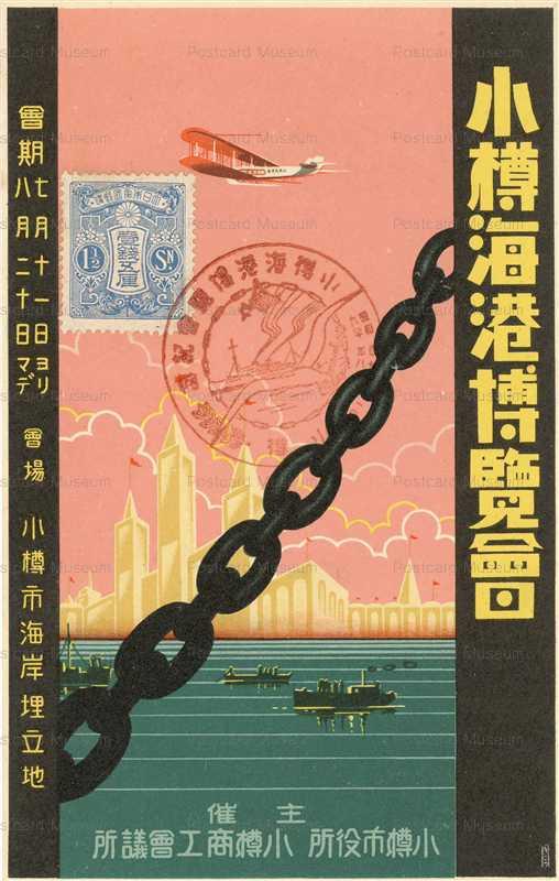 cp315-小樽海港博覧会 昭和六年