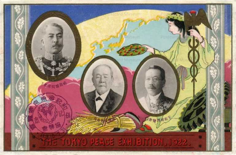 cp005-平和記念 東京博覧会