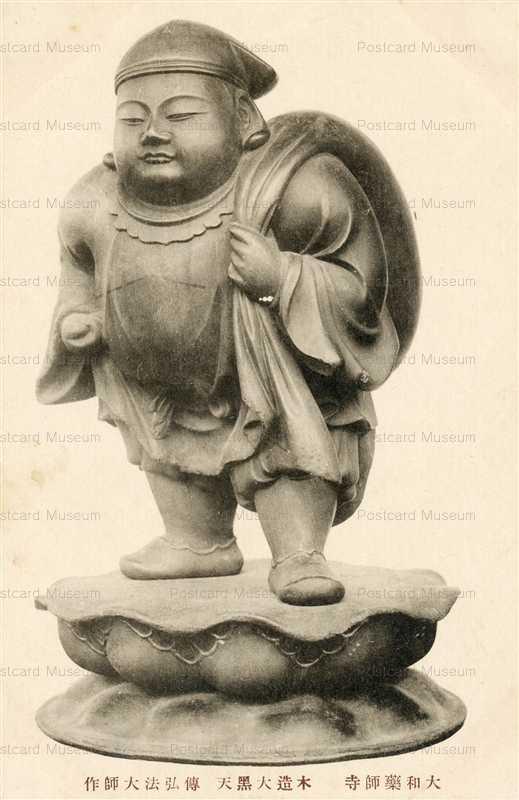 cl260-傳弘法大師作 木造大黒天 大和薬師寺