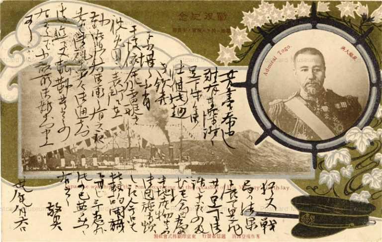 gn090-戦役記念 東郷大将 遞信省発行