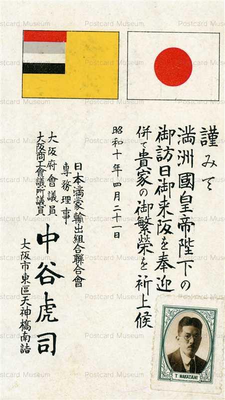 cff540-満州國皇帝陛下御訪日御来阪 中谷虎司