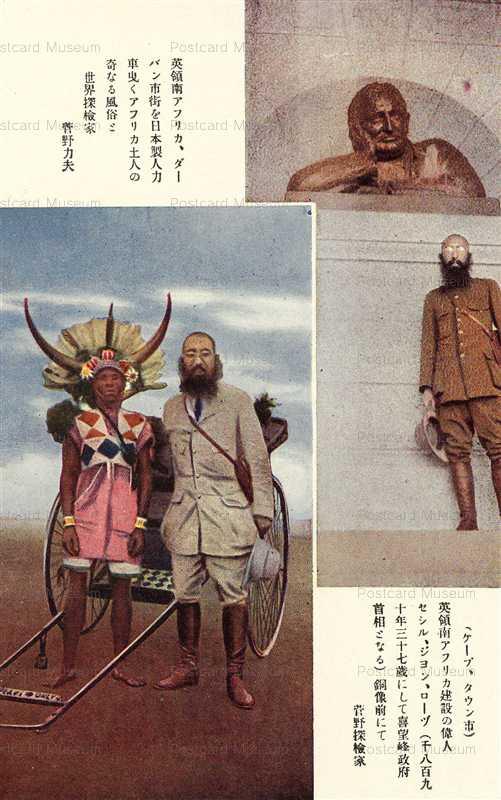 cff160-菅野力夫 世界一周旅行