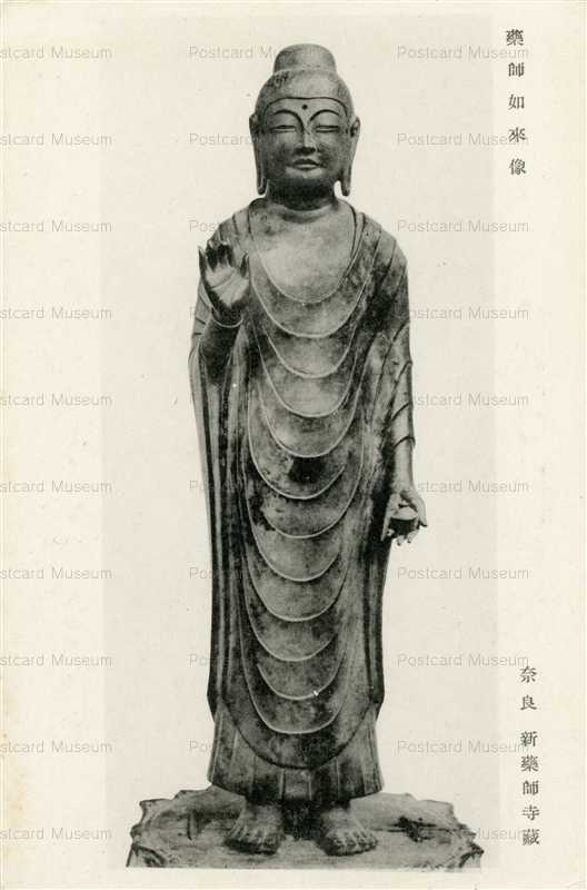 cl250-Ko-yakushi Shin-yakushiji Nara No.31 薬師如来像 奈良 新薬師寺蔵