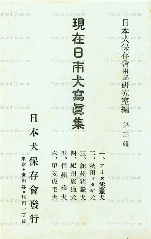 cga100-現在日本犬寫眞集