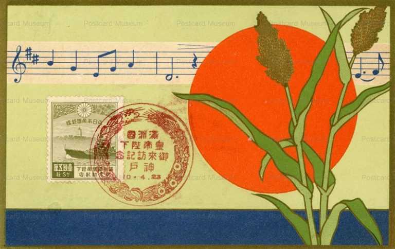cff530-満州國皇帝陛下御来訪記念 神戸