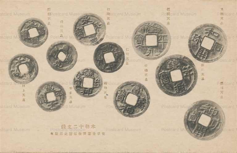 cl600-本朝十二文餞 東京帝宝博物館歴史部陳列