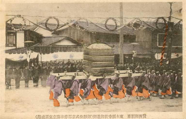 cff410-東本願寺前御進御