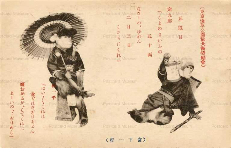 cg460-東京浅草公園猿犬術奨励会 宮下一行