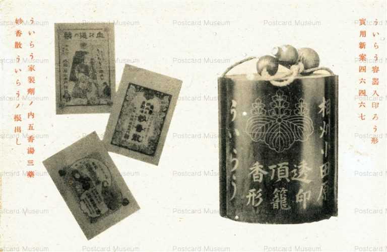 cl870-ういらう容器入印ろう形 ういらう家製劑ノ内五香湯三藥