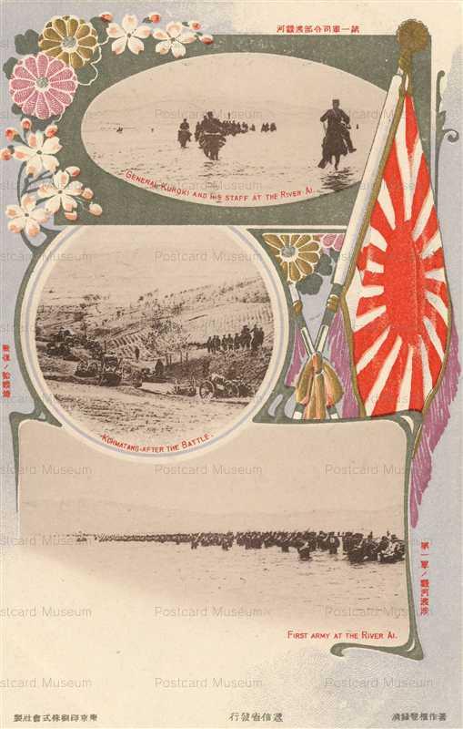 gn020-第一軍司令部渡靉河 戦後ノ蛤蟆塘 遞信省発行