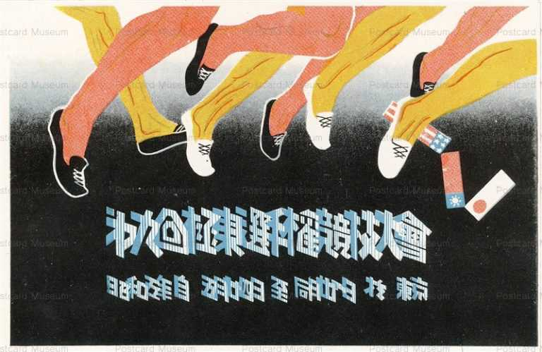 cp015-第九回極東選手権 陸上競技