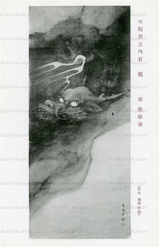 cl880-Ryu Oukyo 龍 三幅對之内右 源応挙筆 但馬応挙寺蔵