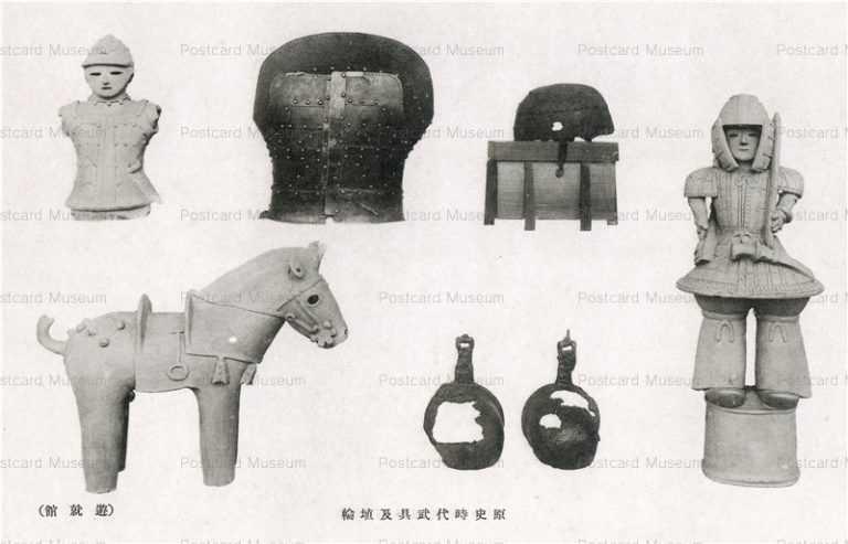cl540-原史時代武具及埴輪
