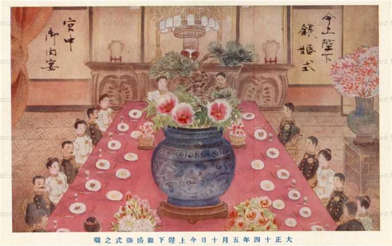 cff600-大正十四年5月十日今上陛下銀婚御式之園