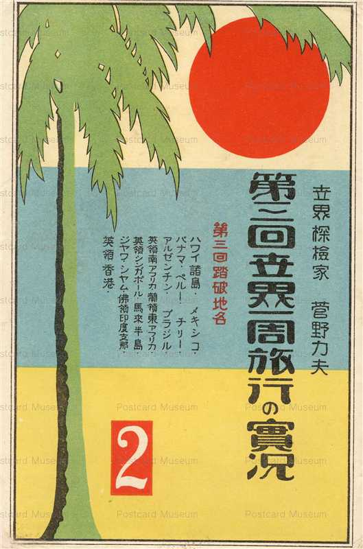 cff260-菅野力夫 第三回世界一周旅行の実況 袋