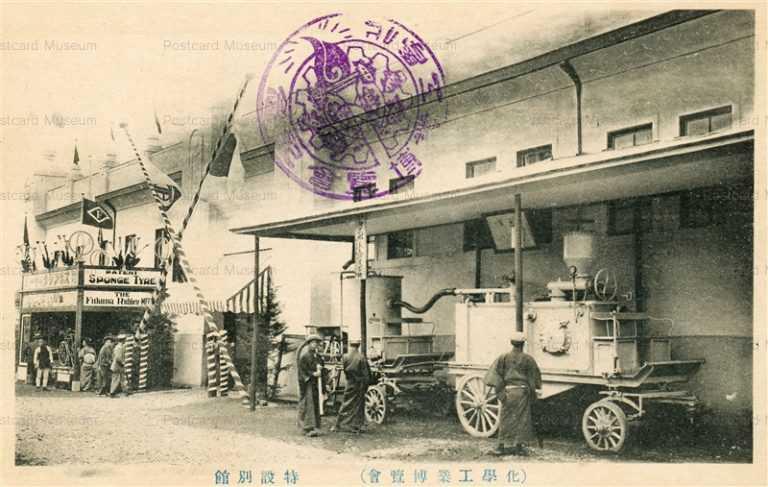 cp204-Chemical Industry Exposition 化学工業博覧会 特設別館 スポンジタイヤ Fukuda Rubber