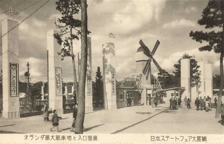 cp270-日本ステートフェア大展観 オランダ風大風車塔と入口風景