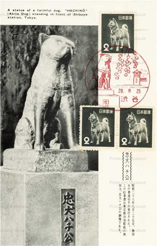 cga200-昭和28年(1953)8月25日発行の普通切手・秋田犬の2円切手に初日印