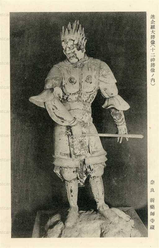cl240-Mekira-taisho Shin-Yakushiji Nara No.57 迷企羅大将像 十二神将ノ内 奈良新薬師寺蔵
