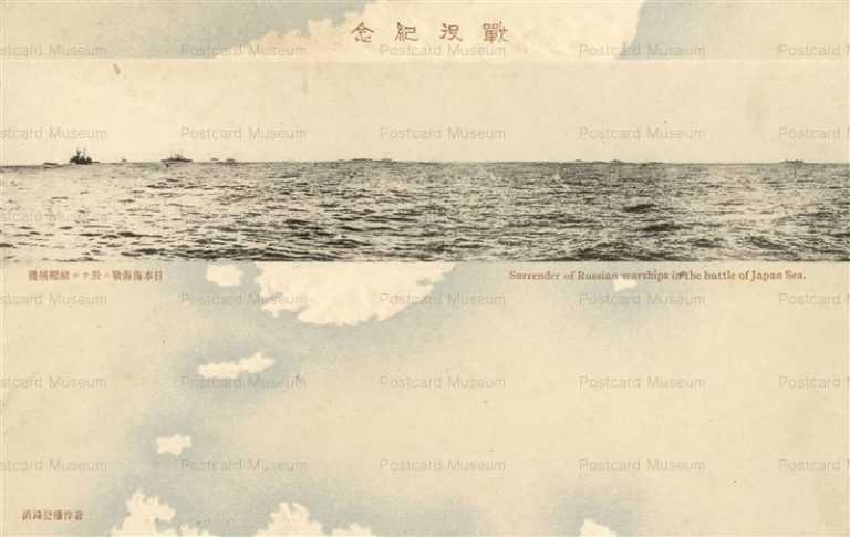 gn120-戦役記念 日本海海戦ニ於ケル敵艦捕獲